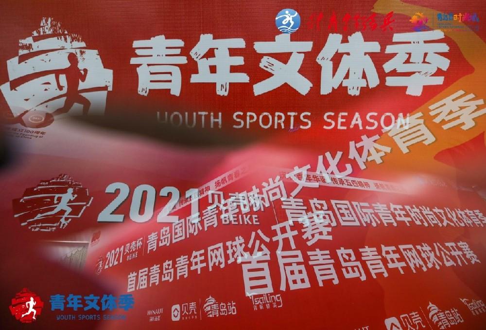 2021贝壳杯·青岛国际青年时尚文化体育季 暨首届青岛青年网球公开赛挥拍开赛缩略图